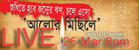 http://bangla21.tv/wp-content/uploads/2015/03/Alo.jpg